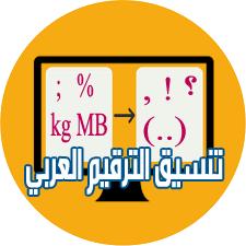 تنسيق علامات الترقيم العربية