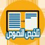 تلخيص النصوص العربية
